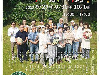 『第8回 アート街道66展 in 一乃館』が今週末9月29日から開催!!