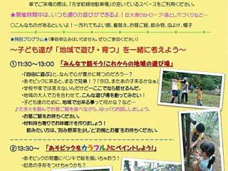 9月24日は冒険遊び場あそビック4年目突入!記念イベント開催!!