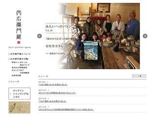 正田醤油の「文右衛門蔵 調味料シリーズ」がOMOTENASHI Selection 金賞を受賞