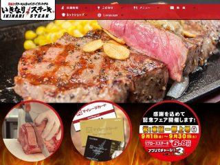 いきなりステーキ アゼリアモール館林店10月オープン!