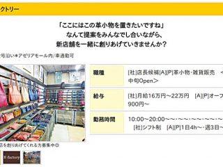 ケイファクトリー アゼリアモールに10月中旬出店!!
