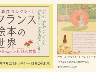 群馬県立館林美術館、鹿島茂コレクション 『フランス絵本の世界展』12月24日まで開催