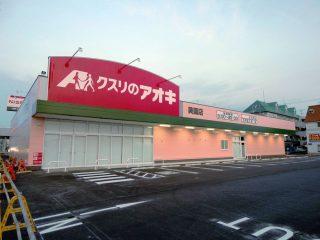 クスリのアオキ美園店10月18日オープン!!