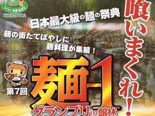 『第7回 麺-1グランプリ in 館林』出店者情報まとめ【お店選びのお供に】