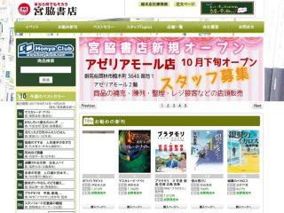 宮脇書店 アゼリアモール店10月下旬オープン!!