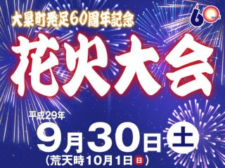 9月30日は大泉町で町発足60周年記念花火大会!!