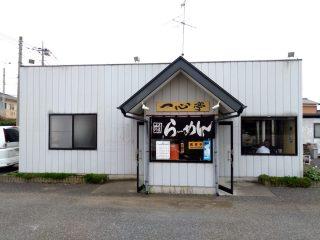 らーめん一心亭(楠町) 塩ラーメンのおいしいお店