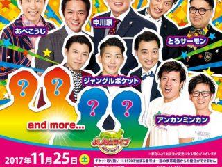 よしもとお笑いまつり in 館林 11月25日開催!!