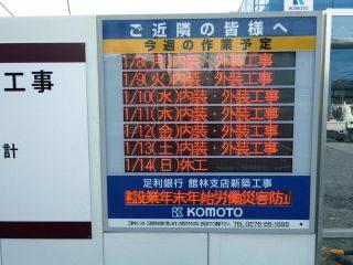 河本ハイツ跡地に足銀館林店が移転。4月9日新店舗オープン!!