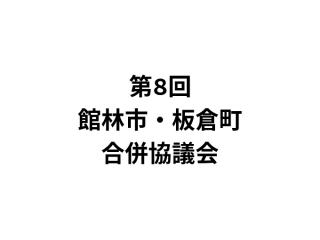 10月17日は第8回館林市・板倉町合併協議会