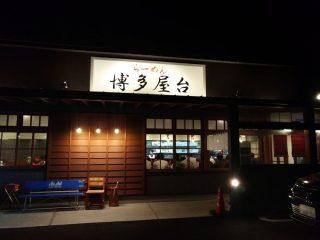 博多屋台(富士見町) 本物の博多とんこつラーメン