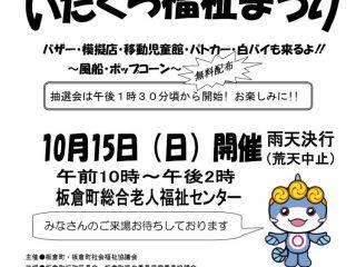 10月15日はいたくら福祉まつり!!