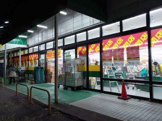 ジャパン館林店11月5日(日)閉店