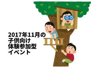 2017年11月の体験型子供向けイベントまとめ【随時更新】