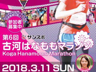 第6回古河はなももマラソン一般エントリーは10月27日より開始!!
