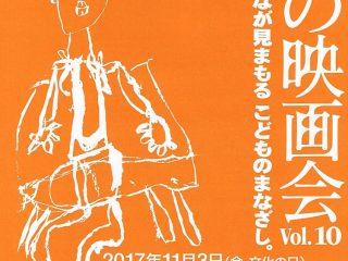 邑の映画会は今年で10回目!今年は日本のアニメーション100周年!!