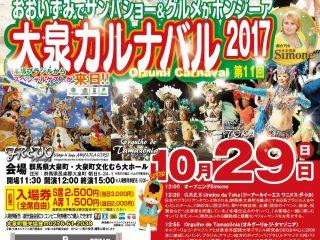 10月29日は大泉カルナバル2017!!世界のグルメも楽しめるよ!!