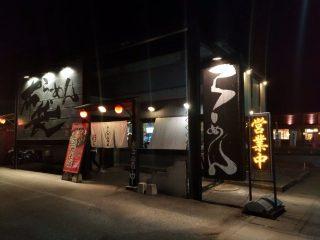 らーめん布袋 (羽附町) 長野のじゃげなグループのお店