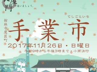 秋の手業市 今年は11月26日開催!!