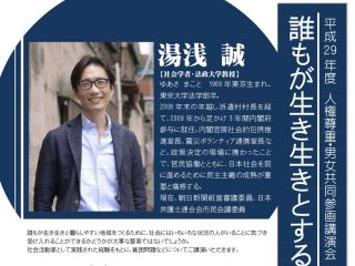 湯浅誠氏講演会「誰もが生き生きとする地域づくりに向けて」が10月21日開催