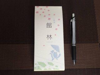 三田三昭堂のオリジナル一筆箋『館林物語 〜躑躅と狸』を買ってきたよ