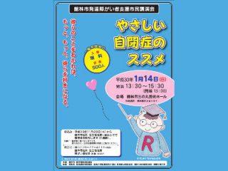 「やさしい自閉症のススメ」発達障がい者支援市民講演会、11月28日から整理券配布開始!!