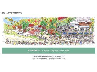 ココ・ファーム・ワイナリー収穫祭は11月18,19日の2日間!!