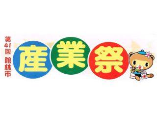 11月19日は産業祭!
