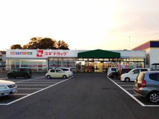 スギドラッグ館林店11月13日オープン!!