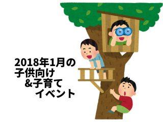 2018年1月の体験型子供向けイベント&子育てイベントまとめ【随時更新】