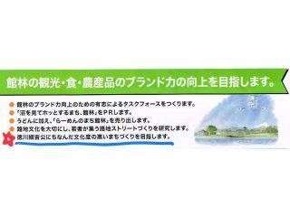 12月16日は須藤市長プレゼンツ『人と犬が共生するまちづくりシンポジウム』開催!!