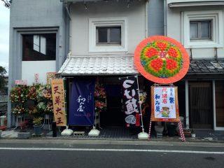 『和み屋』が12月24日オープン!! らーめんとつけめんのお店(大手町)