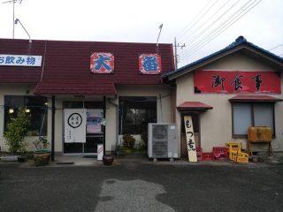 ドライブイン大番(千代田町) もつ煮が人気のお店