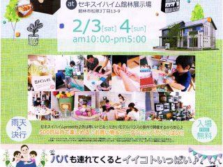 2月3,4日は「手作り雑貨マーケット」
