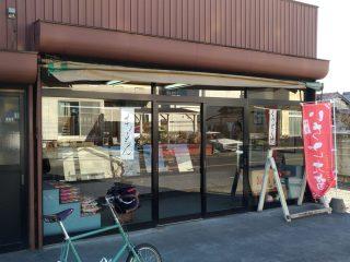大島まんじゅう屋(赤生田町) 甘さ絶妙な和菓子屋さん