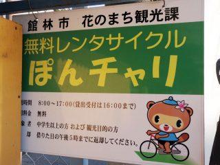 館林の無料レンタル自転車「ぽんチャリ」利用ガイド