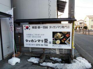 鶏一羽まるごと鍋でいただく「タッカンマリ愛」1月24日にオープンしていた!