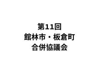 第11回館林市・板倉町合併協議会が終了!継続審議・協議となった議案・事項は2項目!!