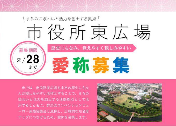 市役所東広場の愛称を募集中!!2月28日まで