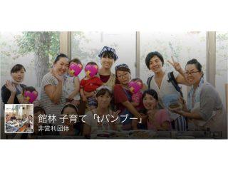子育てサークル「T☆バンブー」が3月の活動参加者募集中!!