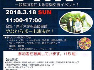 3月18日は東洋大学板倉キャンパス音楽祭!!