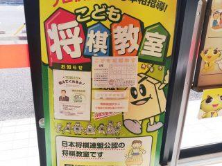 ヤマダ電機テックランド館林店のこども将棋教室はプロ棋士の指導が受けられるよ!!