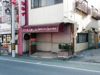 かごめ通りのラーメン店「やまや」が閉店していた