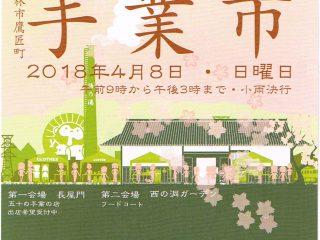 春の手業市 2018年は4月8日開催!!