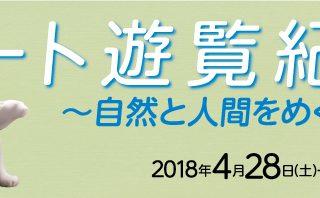 『アート遊覧紀行〜自然と人間をめぐって〜』館林美術館で4月28日より開催