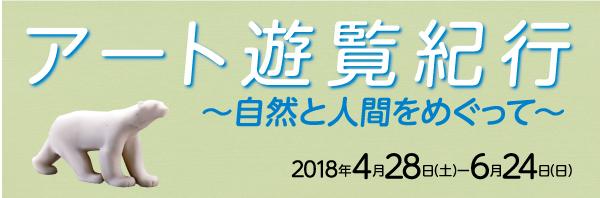 アート遊覧紀行〜自然と人間をめぐって〜』館林美術館で4月28日より ...