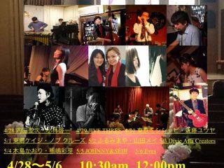 「東武トレジャーガーデンGW9DAYSチャペル音楽祭2018」総勢17名のミュージシャンがスペシャルライブ!!