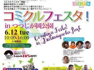 6月12日のコミクルは初の野外開催!!