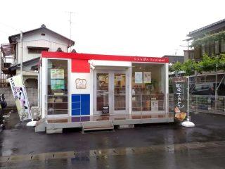 ソフトパンの新店「らららぱん (lalalapan)」