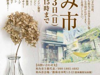 6月3日、「和み市」開催